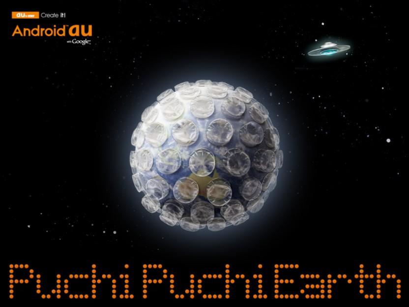 au_puchipuchi01