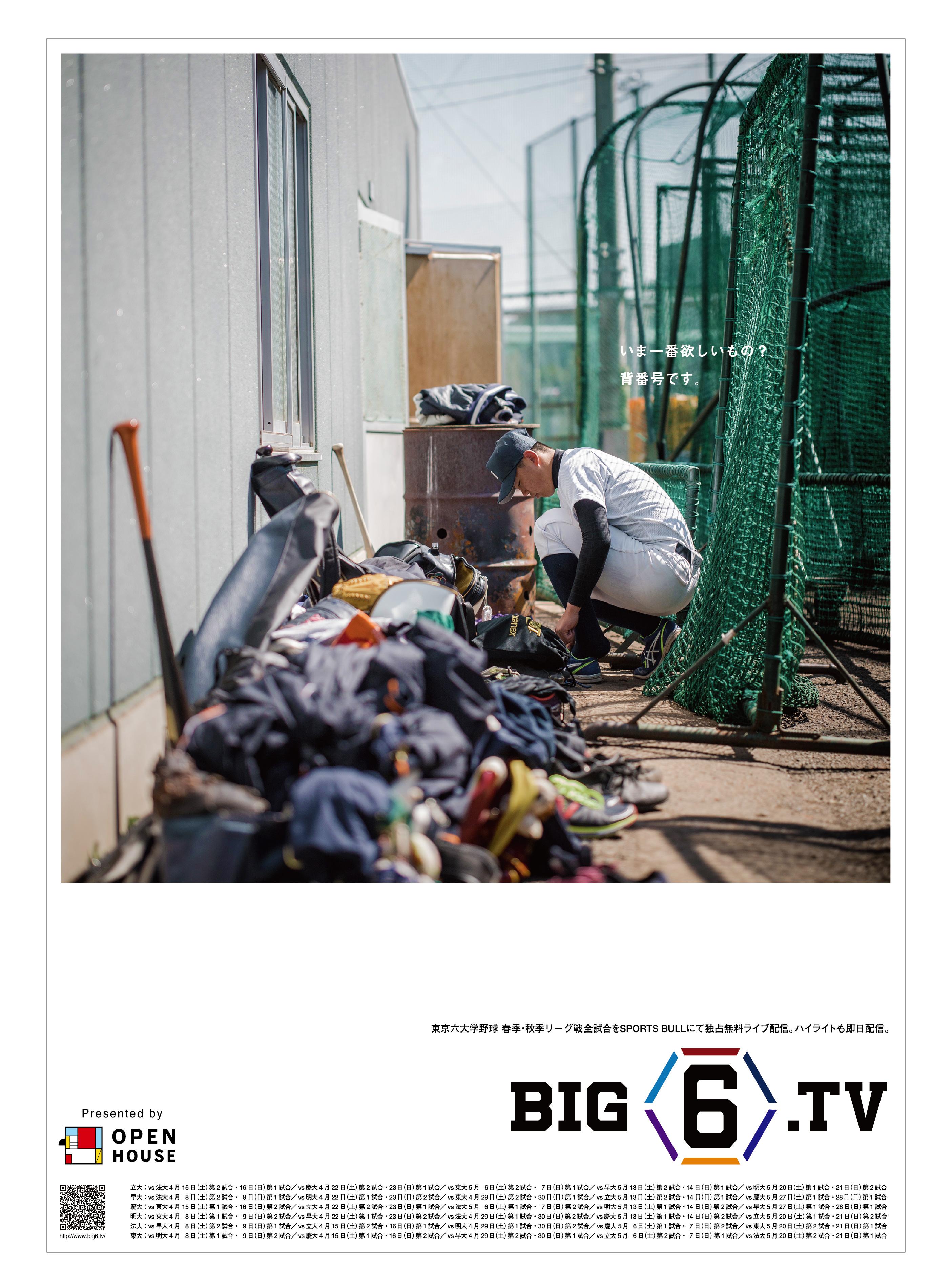 big6-01