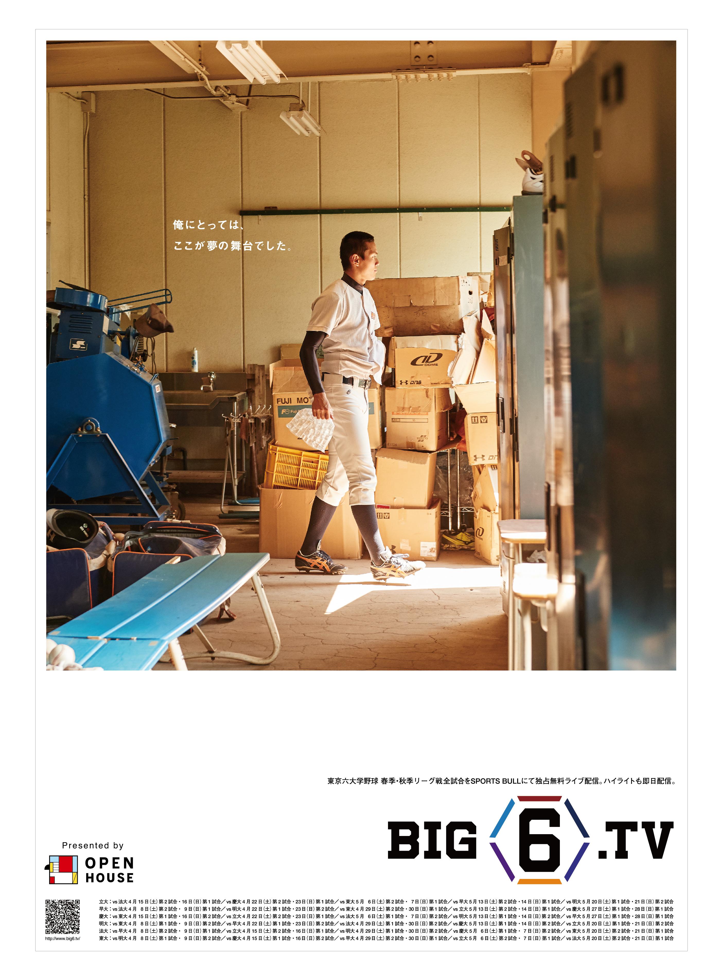big6-05