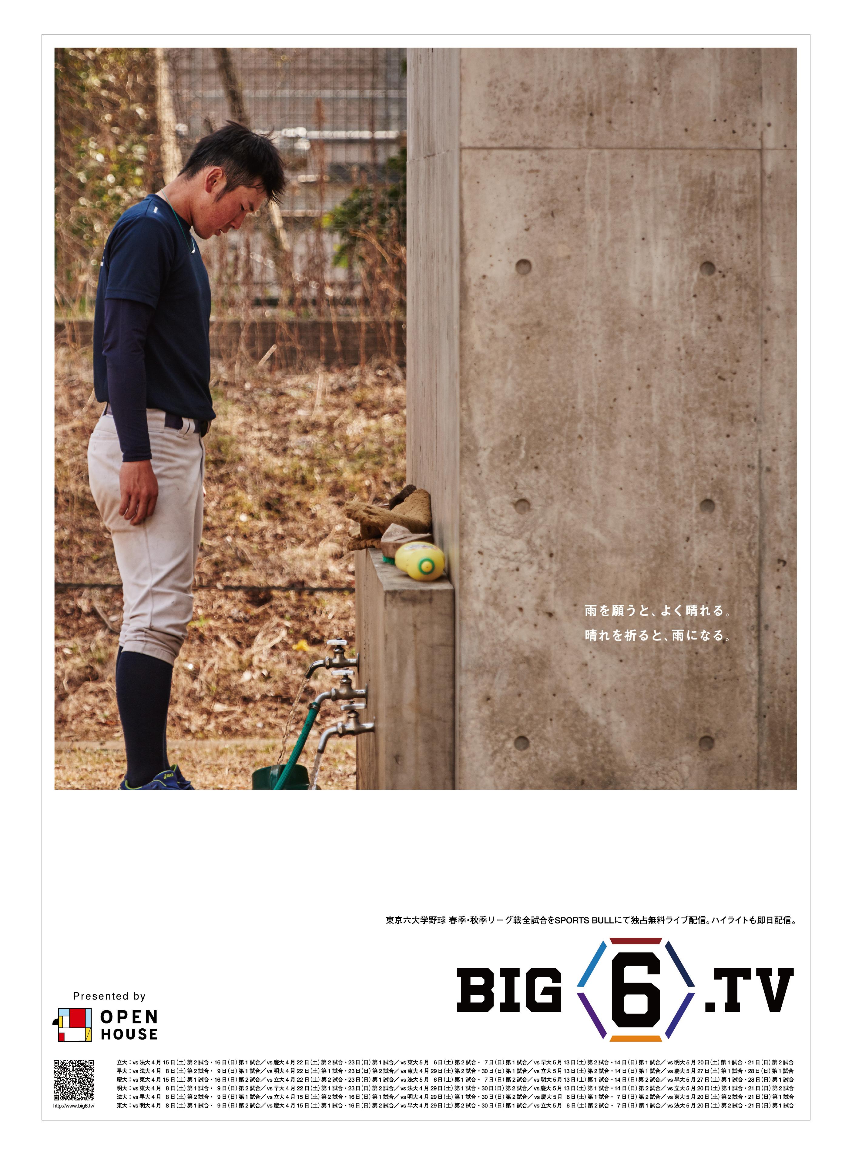 big6-06