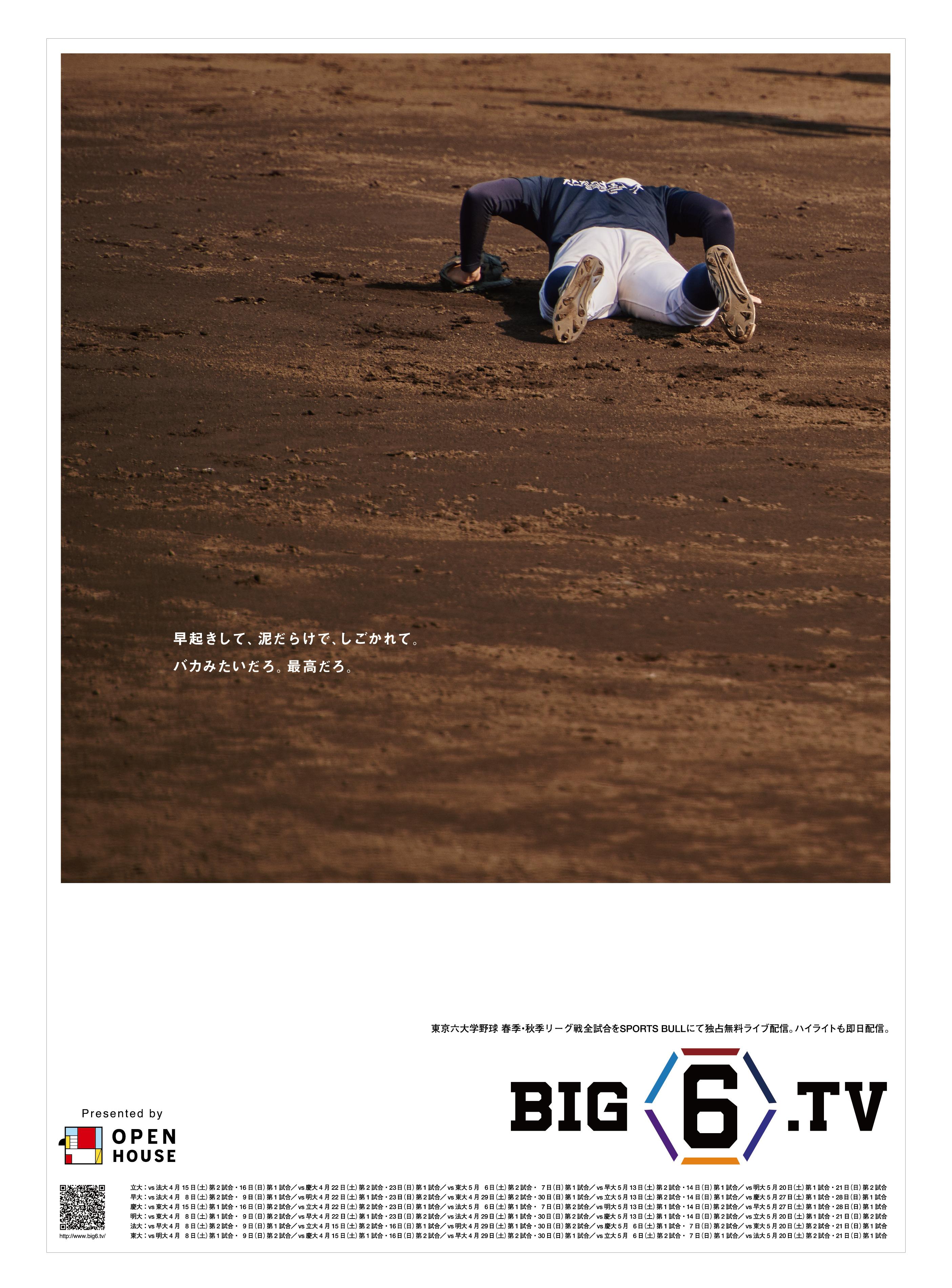 big6-11