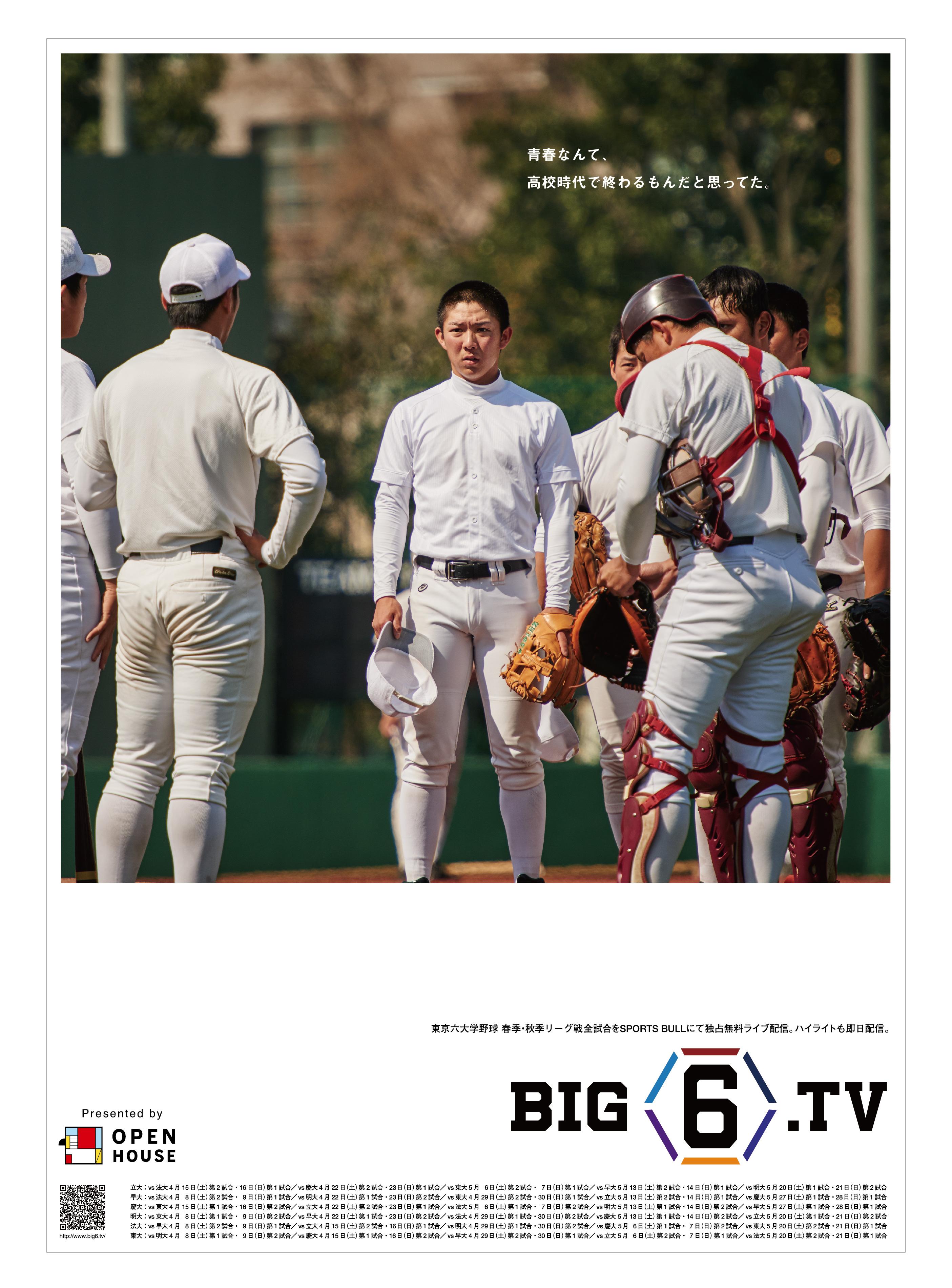 big6-16
