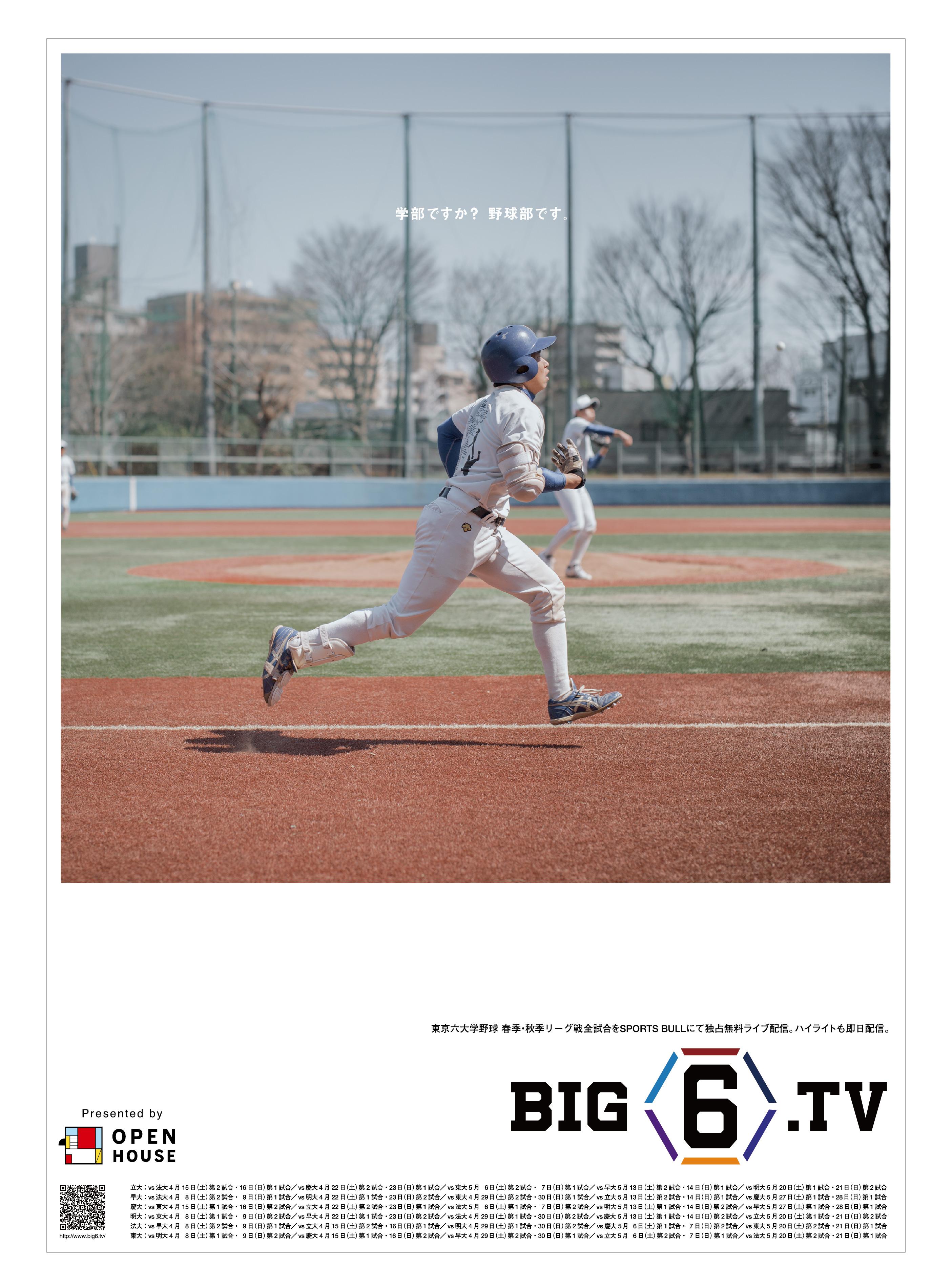 big6-18