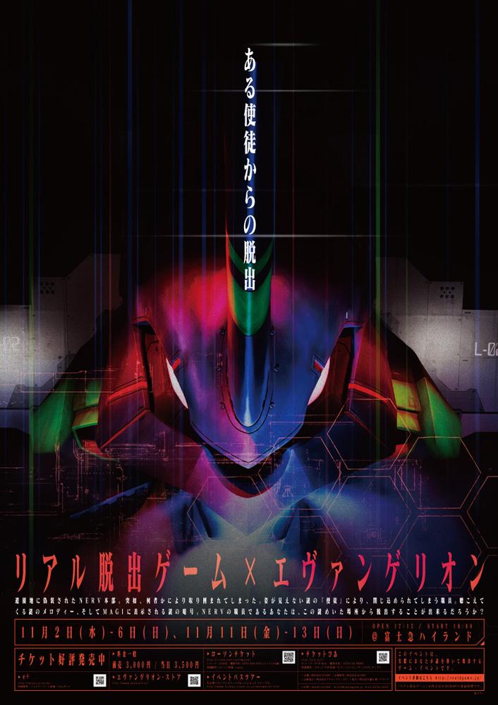 110920RDG_poster_B2