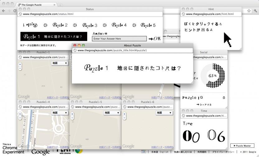 googlepuzzle01