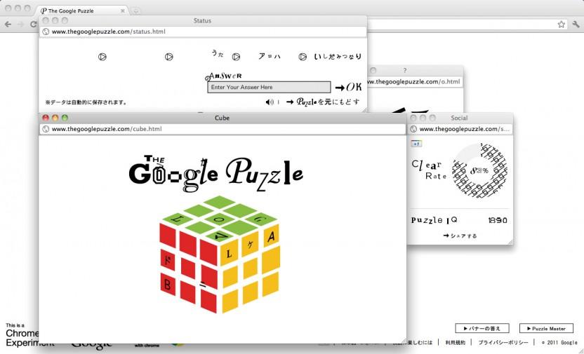 googlepuzzle06