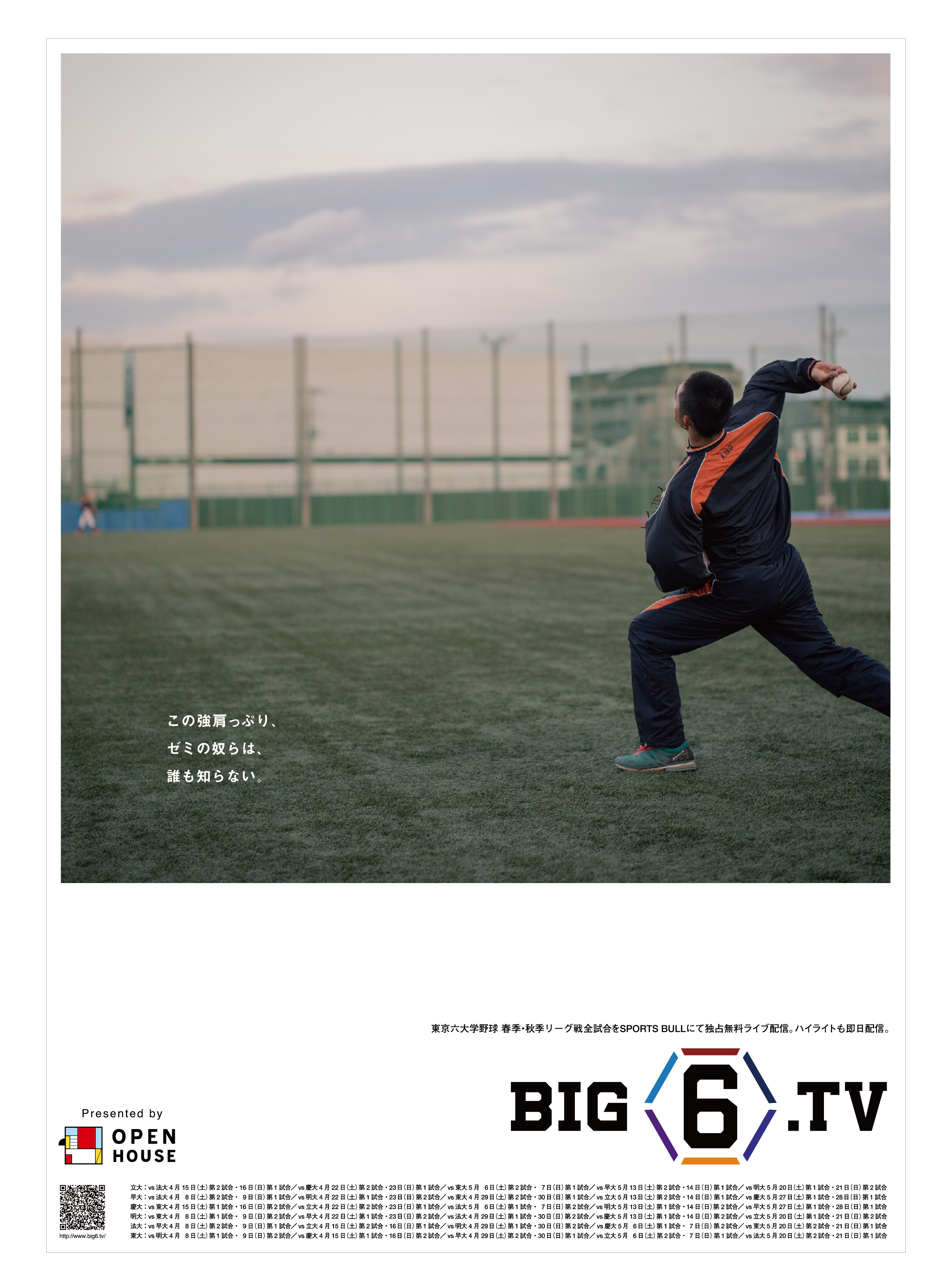 big6-04