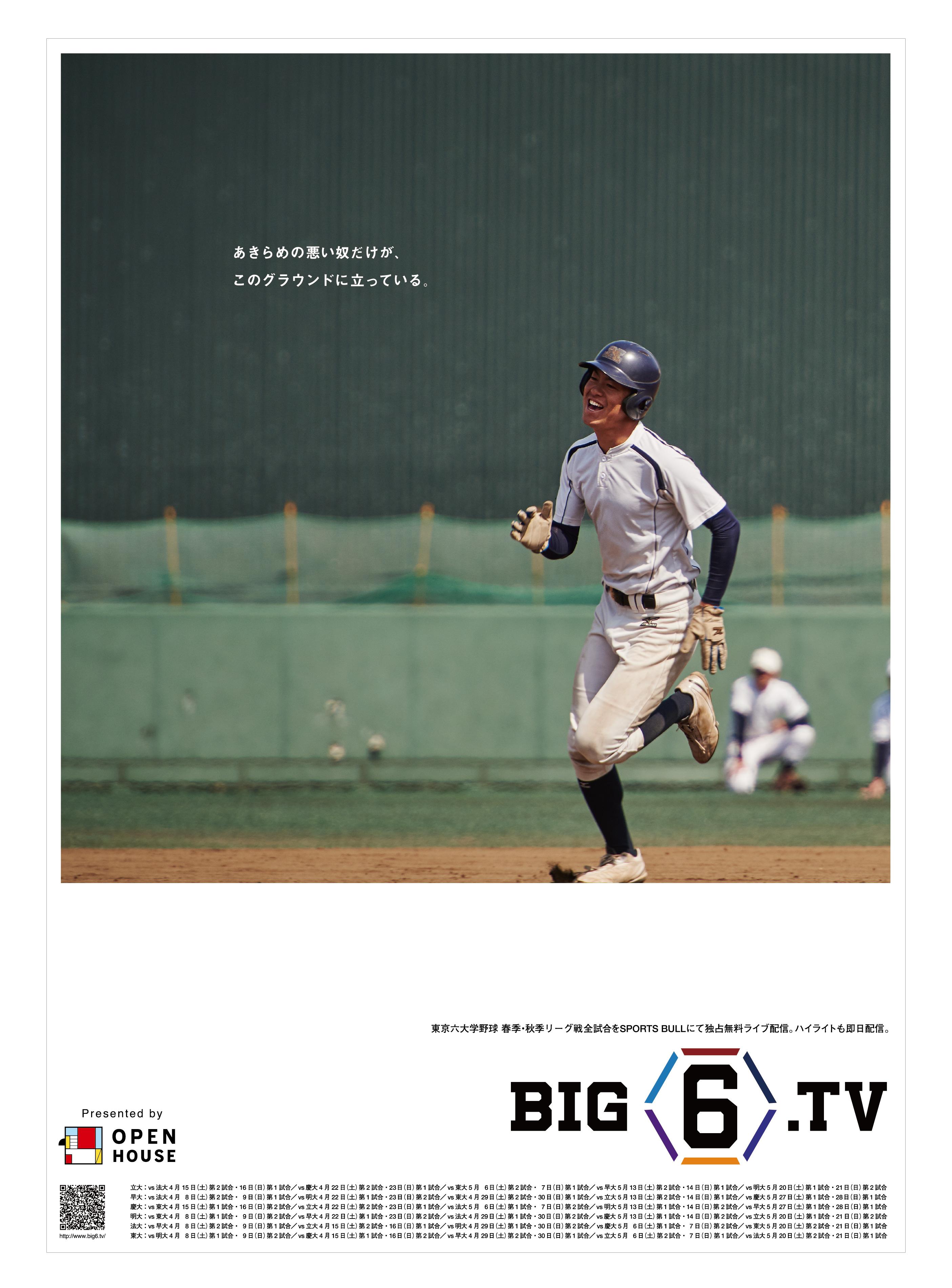 big6-08