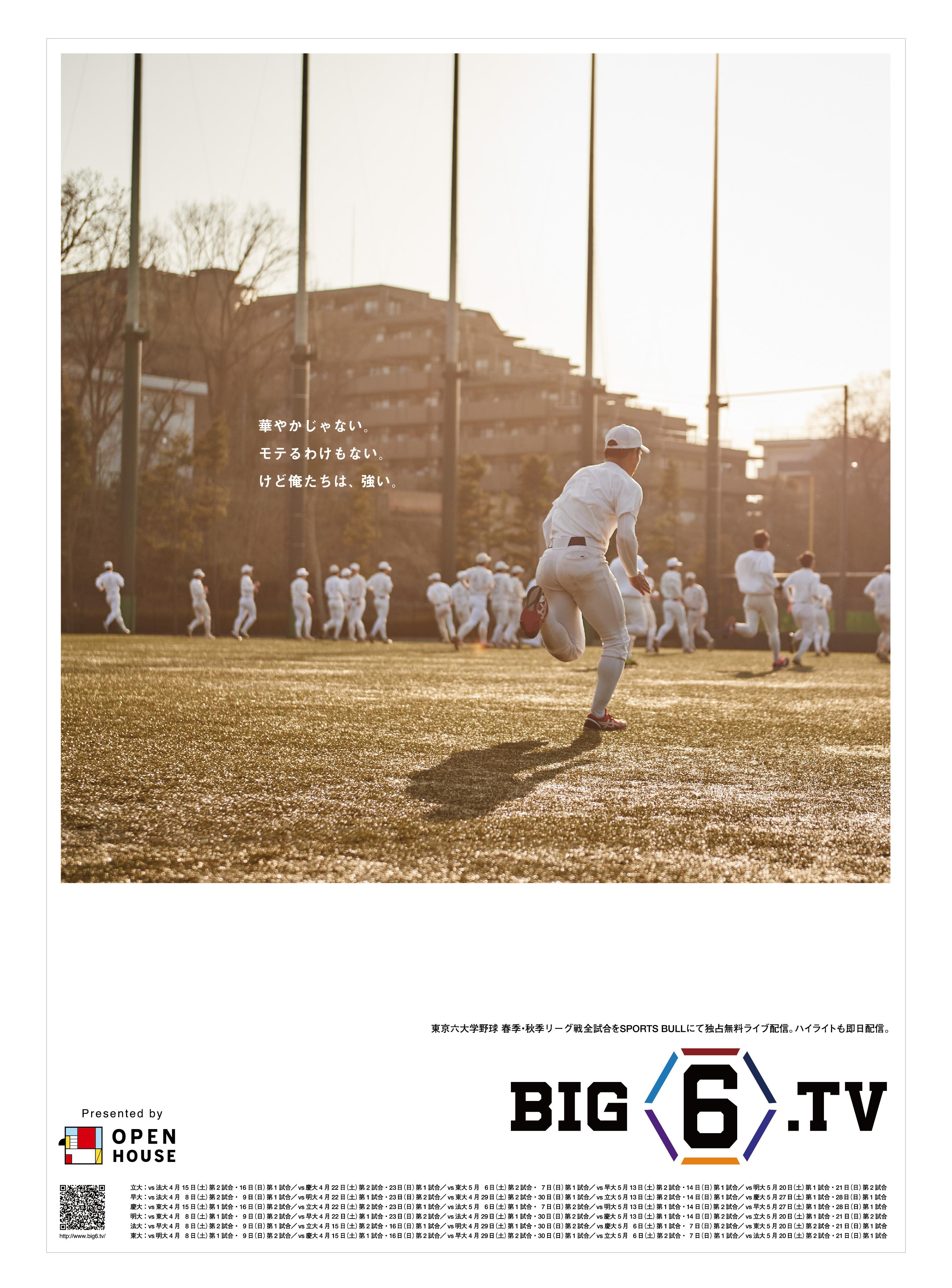 big6-17