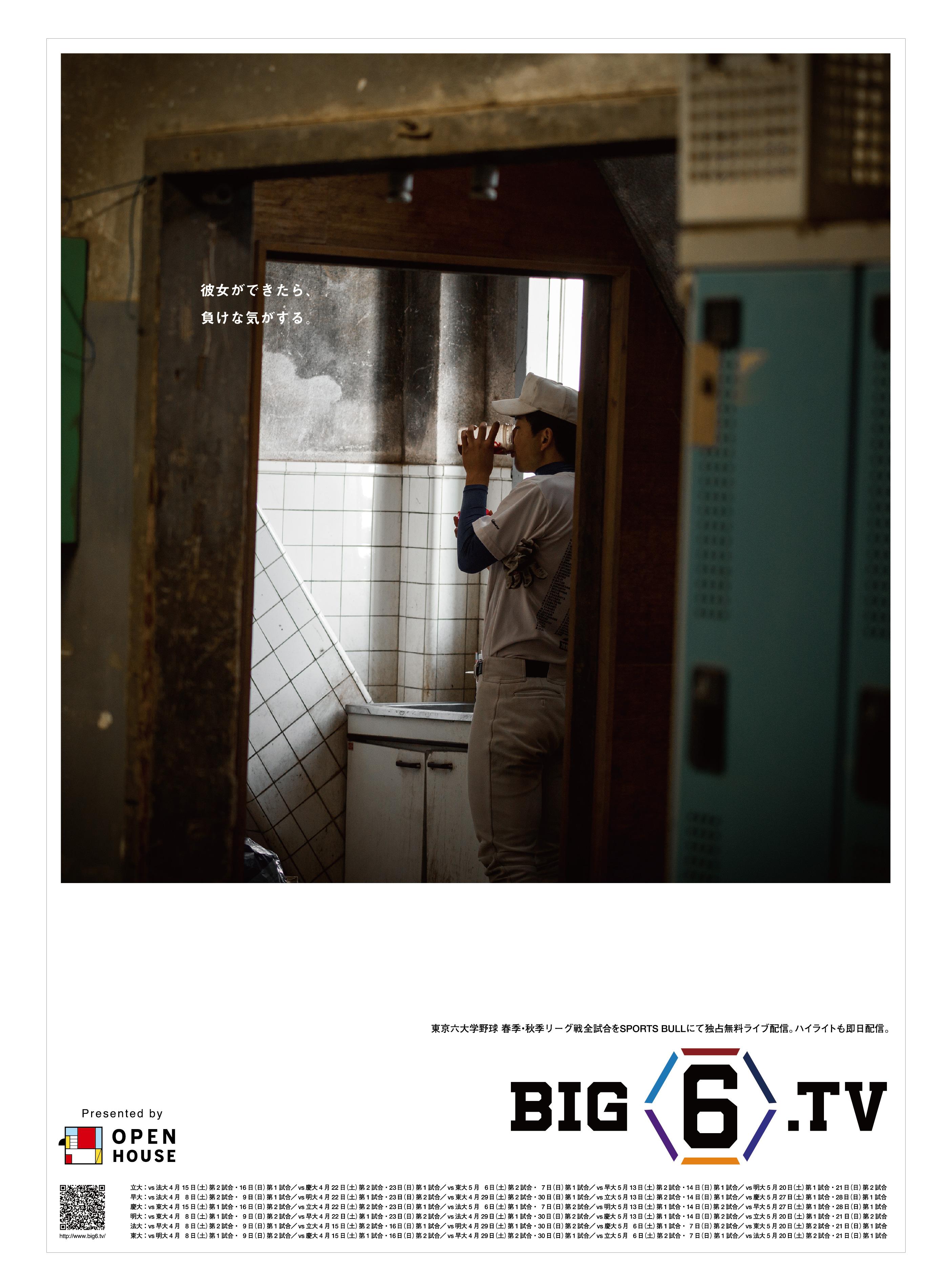 big6-20